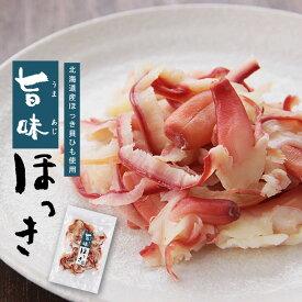 旨味ほっき90g【北海道産ホッキ貝ひも】北海道でも珍しい北寄貝の珍味です。【酒の肴 お茶請け】【メール便対応】