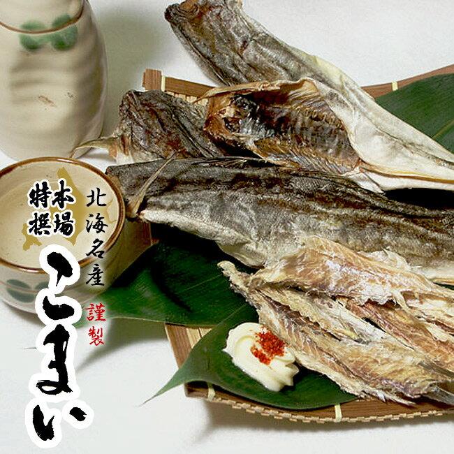 本場特選 こまい230g【かんかい・氷下魚】北海道では『コマイ』と呼ばれており、大変人気のある珍味です。【寒海 酒の肴 おつまみ お茶請け 北の珍味】