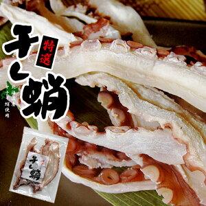 干したこ80g【北海道産ヤナギ蛸使用】タコを薄くスライスして干し上げました。酒の肴に、お茶請けに、おやつに!噛めば噛むほど美味しい干し蛸の旨味が広がります。【柳蛸 おつまみ