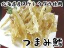 つまみ鱈100g≪北海道産スケトウダラ【助宗鱈】を使ったタラの干し物≫たら