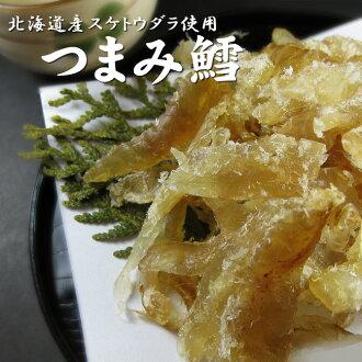 Snacks cod 100 g << washing of the cod using the walleye pollock from Hokkaido >> たら