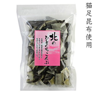 Taste opens in a mouth so as to chew if a north person dies and chews 35 g of kombu. It is the food which has minerals abundantly, and is healthy. Snacks kombu dish snacks kombu ねこあし cat reed kombu