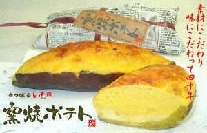 窯焼ポテト5本セット!北海道の素材をふんだんに使ったこだわりのスイートポテト