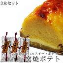 窯焼ポテト!【3本セット】北海道の素材をふんだんに使った『かわいや』さんのこだわりのスイートポテト 窯焼きポテト…