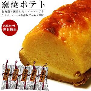 窯焼ポテト5本セット!北海道の素材をふんだんに使った『かわいや』さんのこだわりのスイートポテト窯焼きポテト【送料無料】