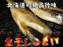 生干し氷下魚【こまい】北海道産コマイ200g×2袋!北の絶品珍味【焼くだけでなまら美味い!】