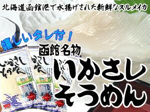 いか刺しソーメン70g×3タレ付【北海道産イカ刺し】函館港で獲れたスルメイカ 烏賊そうめん 函館名物イカソーメン いかさしそうめん