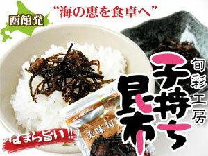 子持ち昆布 250g【北海道産こんぶ使用】醤油と砂糖の甘辛味で炊き出した細切りコンブと魚卵の佃煮 こもちこんぶ