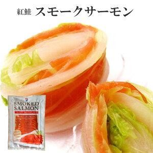 紅鮭スモークサーモン 100g 天然の紅サケ 上品な脂の乗った美味しいさけを燻製にしました 絶品鮭 【赤みの強い鮭】燻製鮭 サーモンスライス