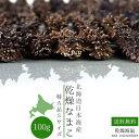 乾燥ナマコ特A級品Sサイズ100g 1本4g前後【特Aランク】北海道産乾燥なまこ 金ん子【中華高級食材】干し海鼠!北海キン…