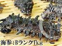 Kin02300_namako_1kg