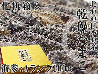 含乾燥海參A級品100g化妝盒的北海道生產乾燥namako錢n孩子幹海參!北海海參海參!!在海參皇幹shinamako海的中醫禮物以及禮物