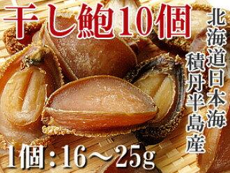 是北海道日本海产阿伊努人晒干鲍鱼10个中国的三大食材中的一个鲍鱼干kampao积丹半岛一带捕鱼saretaawabi★鲍鱼☆味道和甜味的能迫使,鲍鱼是干燥鲍鱼