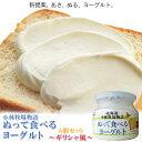 ぬって食べるヨーグルト200g ギリシャ風 6個セット【塗るヨーグルト】濃厚なようぐると 北海道小林牧場物語【パンやフ…