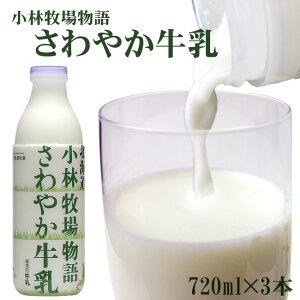 さわやか牛乳720ml×3本入≪北海道小林牧場物語≫ほっかいどうの生乳100%を使用した濃厚で後味すっきりとしたぎゅうにゅうです!!※送料無料