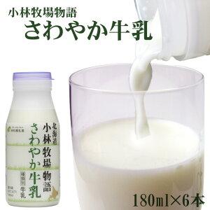 さわやか牛乳180ml×6本入≪北海道小林牧場物語≫ほっかいどうの生乳100%を使用した濃厚で後味すっきりとしたぎゅうにゅうです!!※送料無料