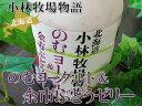のむヨーグルト【余市ぶどうゼリー】500g×3本入≪北海道小林牧場物語≫ほっかいどうこばやしぼくじょうの高品質生乳…