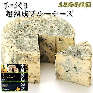 超熟成手づくりブルーチーズ生タイプ200g【ナチュラルちーず】青かびチーズ≪北海道小林牧場物語≫ほっかいどうこばやしぼくじょうの高品質生乳で作られた乾酪