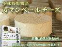手づくりカマンベールチーズ 缶タイプ135g【もちもちのちーず】白かびチーズ≪北海道小林牧場物語≫ほっかいどうこばやしぼくじょうの高品質生乳で作られた白カビ乾酪