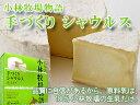 手づくりシャウルス生タイプ200g【ナチュラルちーず】白カビチーズ≪北海道小林牧場物語≫ほっかいどうこばやしぼくじょうの高品質生乳で作られた乾酪