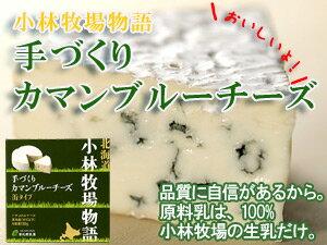 手づくりカマンブルーチーズ缶タイプ130g【ナチュラルちーず】白カビ・青カビ≪北海道小林牧場物語≫高品質生乳で作られた白かびと青かびのミックス乾酪