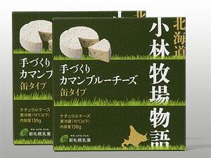 手づくりカマンブルーチーズ缶タイプ130g×2箱【ナチュラルちーず】白カビ・青カビ≪北海道小林牧場物語≫高品質生乳で作られた白かびと青かびのミックス乾酪