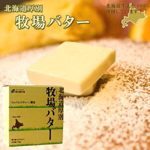 北海道厚別牧場バター170g【クリーミーな牛酪】北海道産生乳100%使用 コンバインドチャーン製法 塩分少なめでまろやかなBUTTER ≪ほっかいどうまきばばたー≫【送料無料】