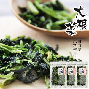 乾燥大根菜20g×3個セット【国内産原料使用】だいこん菜を熱湯で戻すだけの簡単調理!エアーズドライ(熱風乾燥)ダイコン菜の旨味、生野菜の食感、栄養、美味しさがそのまま食卓でお楽し