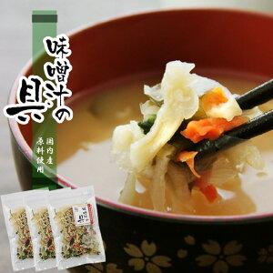 乾燥味噌汁の具22g×3個セット【国内産原料使用】【キャベツ 人参 小松菜 大根】を熱湯で戻せます!AD(熱風乾燥)やさいの旨味、食感、栄養、美味しさが食卓でお楽しみ頂けます【乾燥野菜
