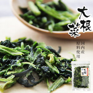 乾燥大根菜20g【国内産原料使用】だいこん菜を熱湯で戻すだけの簡単調理!エアーズドライ(熱風乾燥)ダイコン菜の旨味、生野菜の食感、栄養、美味しさがそのまま食卓でお楽しみ頂けます