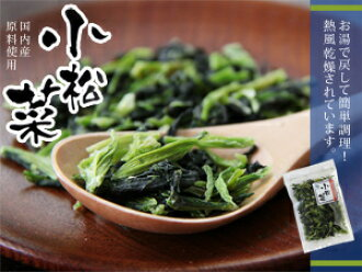 The simple cooking that only steeps dry Japanese mustard spinach 30 g こまつ greens in boiling water! The reserve food that is convenient for the outdoor that can enjoy the taste of air dry (hot-air dry) Komatsu greens, a texture, nourishment, the taste of