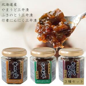 三升漬 100g 3種セット【ヤマウド・フキノトウ・行者ニンニクを使った北海道の郷土料理】 山独活、蕗の薹、ぎょうじゃにんにくのさんしょうづけ ご飯のお供・おつまみにオススメの惣菜 三