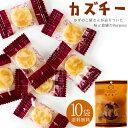 カズチー10袋【一袋7粒入】燻製数の子×チーズ=かずちー【かずのこ屋さんが作ったおつまみ】味と食感のHarmony【坂上…