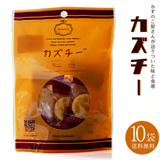 Harmony herring roe process cheese herring roe cheese smoking herring roe of the カズチー ten bags smoked herring roe X cheese = カズチー taste and texture