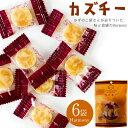 カズチー6袋【一袋7粒入】燻製数の子×チーズ=かずちー【かずのこ屋さんが作ったおつまみ】味と食感のHarmony【坂上…