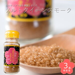 ソルトクイーンスモーク 70g×3本【燻製塩】おうちで簡単燻製料理【桜のチップで燻した塩】 かけるだけで燻製の風味を楽しむことが出来る燻製塩です。【メール便対応】