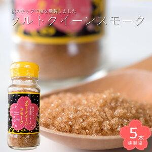 ソルトクイーンスモーク 70g×5本【燻製塩】おうちで簡単燻製料理【桜のチップで燻した塩】 かけるだけで燻製の風味を楽しむことが出来る燻製塩です。【メール便対応】