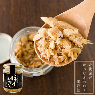 The ほっけふれいく 120 g Atka mackerel flake flake no coloration of the Atka mackerel that I untied it, and there was the rice ball rolling by hand sushi pasta boiled rice in tea fried rice fat on the attendant of the Atka mackerel rice