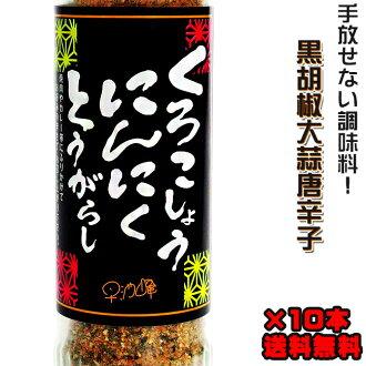 kurokoshoninnikutougarashi 90g*10部黑胡椒和蒜和红辣椒調味料早池峰胡椒蒜红辣椒菜味道变得好的黑胡椒蒜红辣椒