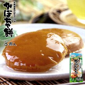 かぼちゃ餅【3個入り】 北海道産かぼちゃ100%使用。このままでも美味しく食べられます。温めると一層おいしく食べられます。【かぼちゃもち】【北海道の野菜】【郷土料理】簡単調理でおやつ・お酒の肴などに丁度良い!【メール便対応】