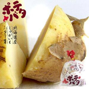 ポテバタ【4個入り】北海道産じゃがいもバター使用。大自然に育まれた【男爵いも】を使用しています。自然の甘味とバターの甘味が美味しく交わりました。あと一品欲しい時や健康的なお