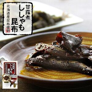 甘露煮ししゃも昆布【180g】北海道産昆布使用。ご飯のお供、お酒の肴にぴったりの逸品。風味と歯ごたえの良いししゃもをじっくりと時間をかけて炊き上げ甘露煮にしました。【佃煮】【日