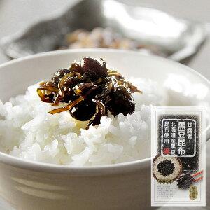 甘露煮黒豆昆布【180g】北海道産黒豆と昆布使用。北海道の大地と、豊かな海が育てた美味しい素材を甘露煮にしました。ご飯のおかず、お酒の肴に。【佃煮】【黒まめ】【ご飯のお供】【こ