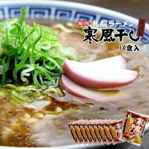 札幌ラーメン寒風干し900g【10食入り】【醤油味】【麺自慢】【北海道産小麦使用】スープ付【しょうゆ味らーめん】寒風乾燥熟成麺コシもあり風味豊かで、生麺にはない食感と味わいです。
