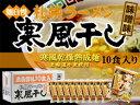 札幌ラーメン寒風干し900g【10食入り】【味噌味】【麺自慢】【北海道産小麦使用】スープ付【みそ味らーめん】寒風乾燥熟成麺コシもあり風味豊かで、生麺にはない食感と味わいです。【乾麺】