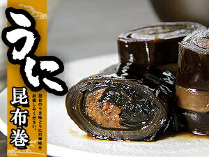 うに昆布巻【北海道産昆布】むしうにを北海道産のこんぶで贅沢に巻いて使用してます。お正月のおせち料理にはもちろんのこと、ご贈答用にも人気の味わいをご家庭でどうぞ。道産コンブ ご飯のお供 お酒の肴 ウニ