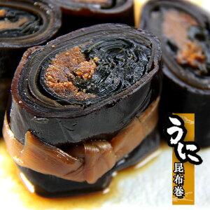 うに昆布巻【北海道産昆布】むしうにを北海道産のこんぶで贅沢に巻いて使用してます。お正月のおせち料理にはもちろんのこと、ご贈答用にも人気の味わいをご家庭でどうぞ。道産コンブ