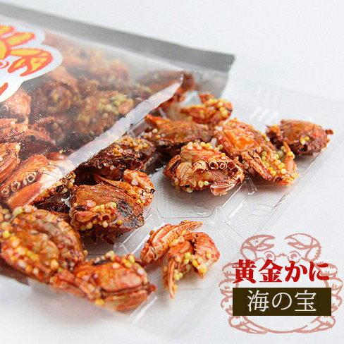 黄金かに100g【海の宝】【いしかに使用】蟹の風味がお口の中に広がり美味しくいただけます。歯応えがしっかりしたおやつです。お酒の肴 おやつ カニ お土産 ギフト 珍味 スナック菓子 おつまみ 玉子ガニ