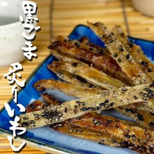 黒ごま炙りいわし 70g【黒胡麻炙り鰯】食べやすくスティック状にした鰯を炙り黒ごまをまぶした逸品 黒ゴマの風味といわしの食感がクセになる カルシウム豊富なイワシの珍味【メール便対
