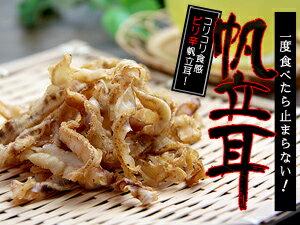 北海名産帆立耳75g【ピリ辛帆立】良質の北海道産ほたてを贅沢に使われ、お茶請けやお酒の肴としても相性が抜群です。程好い辛みがクセになります。ホタテ おつまみ おやつ 帆立貝ひも